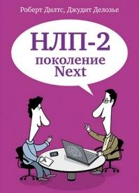НЛП-2: поколение Next. Роберт Дилтс, Джудит Делозье