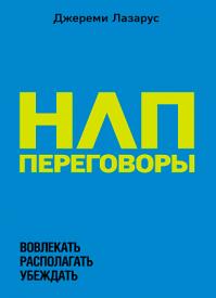 НЛП-переговоры. Джереми Лазарус