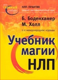 Книга НЛП-практик. Боб Боденхамер, Майкл Холл