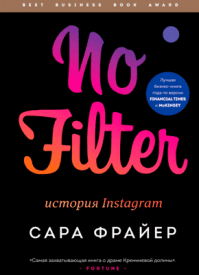 No Filter. Сара Фрайер