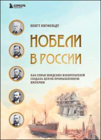 Нобели в России. Бенгт Янгфельдт