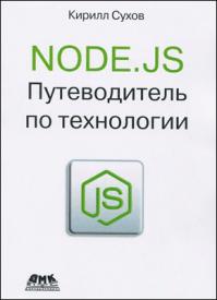 Node.js. Путеводитель по технологии. Кирилл Сухов