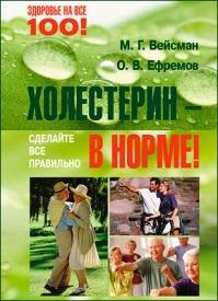 Холестерин – в норме! О. В. Ефремов, Михаил Вейсман