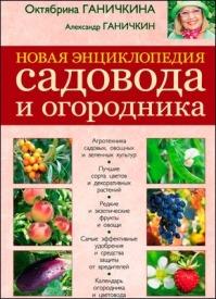 Новая энциклопедия садовода и огородника. Октябрина Ганичкина, Александр Ганичкин