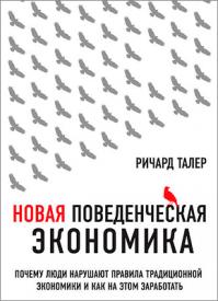 Новая поведенческая экономика. Ричард Талер
