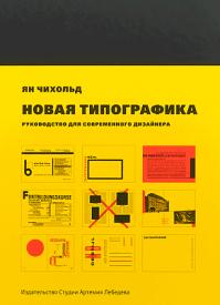 Новая типографика. Ян Чихольд