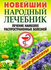 Новейший народный лечебник. Коллектив авторов