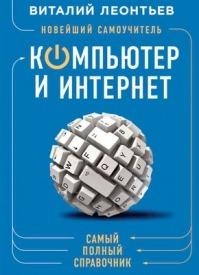 Новейший самоучитель. Компьютер и интернет. Виталий Леонтьев