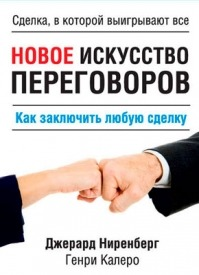 Новое искусство переговоров. Джерард Ниренберг, Генри Калеро