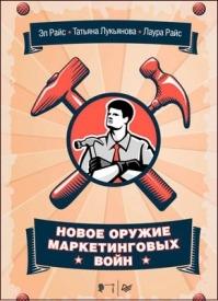 Новое оружие маркетинговых войн. Эл Райс, Татьяна Лукьянова, Лаура Райс