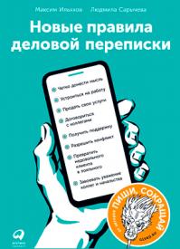 Новые правила деловой переписки. Максим Ильяхов, Людмила Сарычева