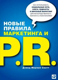 Новые правила маркетинга и PR. Дэвид Скотт