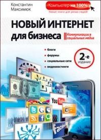 Новый Интернет для бизнеса. Константин Максимюк