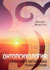 Онтопсихология: практика и метафизика психотерапии. Антонио Менегетти