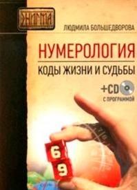 Нумерология. Коды жизни и судьбы. Людмила Большедворова