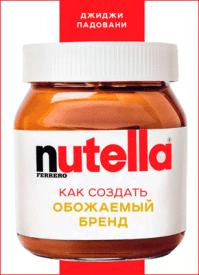 Nutella. Как создать обожаемый бренд. Джиджи Падовани