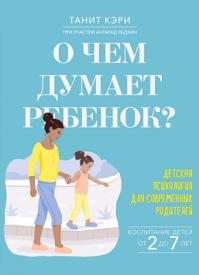 О чем думает ребенок? Ангарад Радкин, Танит Кэри