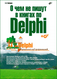 О чем не пишут в книгах по Delphi. Антон Григорьев
