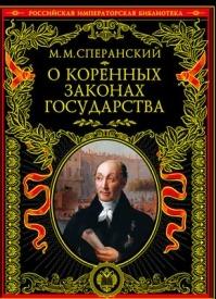 О коренных законах государства. Михаил Mихайлович Сперанский