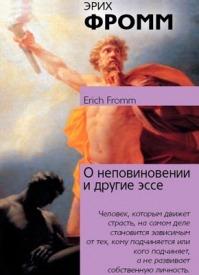 О неповиновении и другие эссе. Эрих Фромм