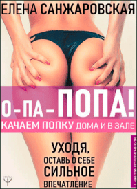 О-па – попа! Елена Санжаровская