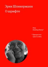 О шрифте. Эрик Шпикерманн