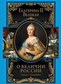 О величии России. Из «Особых тетрадей» императрицы. Екатерина II Великая