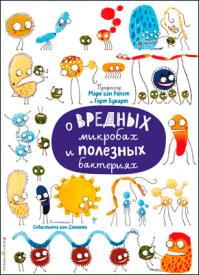О вредных микробах и полезных бактериях. Марк ван Ранст, Герт Букарт