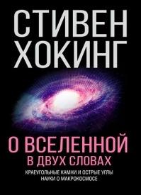 О Вселенной в двух словах. Стивен Хокинг