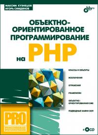 Объектно-ориентированное программирование на PHP. Максим Кузнецов, Игорь Симдянов