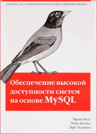 Обеспечение высокой доступности систем на основе MySQL. Чарльз Белл, Мэтс Киндал, Ларс Талманн
