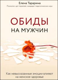 Обиды на мужчин. Елена Тарарина