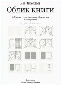 Облик книги. Ян Чихольд
