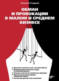 Обман и провокации в малом и среднем бизнесе. Алексей Гладкий