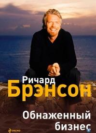 Обнаженный бизнес. Ричард Брэнсон