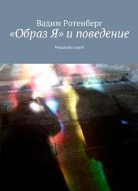 «Oбраз Я» и поведение. Вадим Семенович Ротенберг