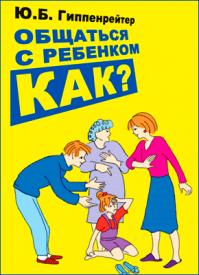 Общаться с ребенком. Как?