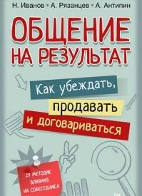 Общение на результат. Алексей Рязанцев, Антон Антипин, Николай Иванов