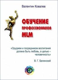 Обучение профессионалов МЛМ. Валентин Ковалев