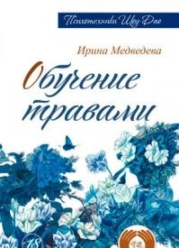 Обучение травами. Ирина Медведева