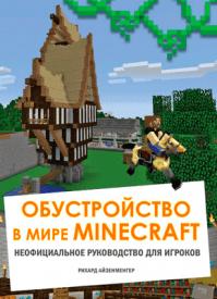 Обустройство в мире Minecraft. Рихард Айзенменгер