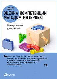 Оценка компетенций методом интервью. Светлана Иванова