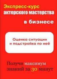 Оценка ситуации и подстройка под неё. Илья Мельников
