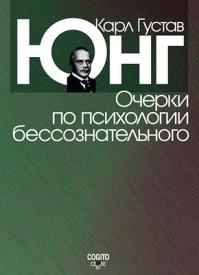 Очерки по психологии бессознательного (сборник). Карл Густав Юнг