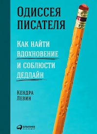 Одиссея писателя. Кендра Левин
