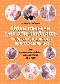 Одна тысяча сто одиннадцать первых дней жизни вашего малыша. Валерия Фадеева