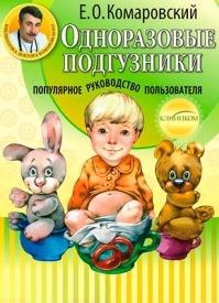 Одноразовые подгузники. Евгений Комаровский