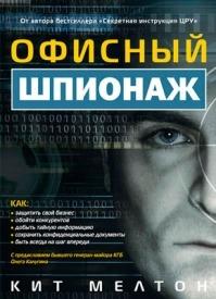 Офисный шпионаж. Кит Мелтон, Крейг Пилиджан, Дуэйн Свиержинский
