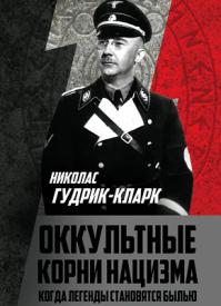 Оккультные корни нацизм. Николас Гудрик-Кларк