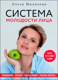 Система молодости лица. Ольга Малахова